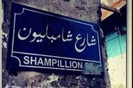 شارع شامبليون