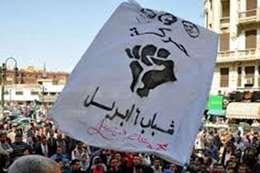 تظاهرات 6 أبريل (أرشيفية)