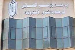 مركز الأزهر العالمي للفتوى الإلكترونية