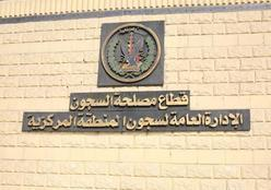 التحقيق مع مصابي الإيدز فى السجون المصرية