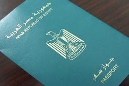 جواز سفر جمهورية مصر العربية