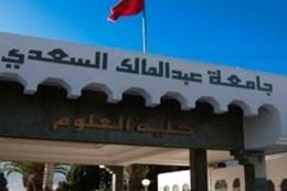 جامعة عبد المالك سعدى