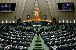 البرلمان الإيراني (أرشيفية)