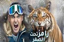 نمر «رامز تحت الصفر»