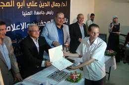 تكريم جامعة المنيا لصحفى المصريون
