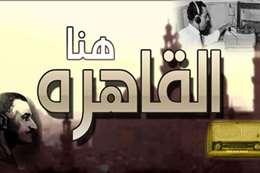 الاذاعة المصرية