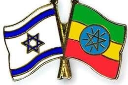إثيوبيا وإسرائيل