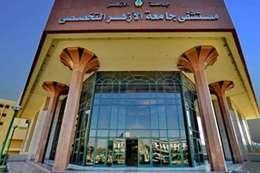 مستشفيات جامعة الأزهر