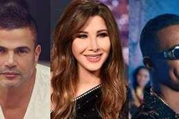 عمرو دياب ونانسي ومحمد رمضان