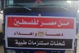قافلة مساعدات طبية إلي فلسطين من الهلال الأحمر