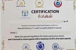 شهادة سلامة صحية