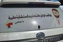 طبيب يشعل مواقع التواصل بدولة عربية.. هذا ما كتبه على سيارته
