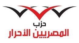 احتفالية بـ «المصريين الأحرار» لافتتاح مقره الجديد