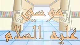 الاسم الحقيقي لزوجة سيدنا موسى عليه السلام