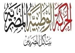 حزب الحركة الوطنية  ..  نرفض التدخل السافر من الخارجية الأمريكية والوصاية على مصر مرفوضة
