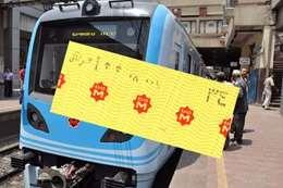تذاكر مترو الأنفاق