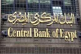 البنك المركزي
