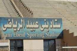 نادي بني عبيد الرياضي