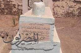 قبر المشير عامل بمسقط رأسه بالمنيا