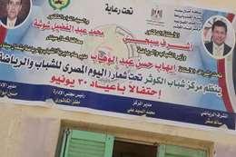 مراكز الشباب بشمال سيناء