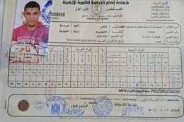 بيان نجاح الراحل محمود محمد حسين الأول على الثانوية الأزهرية