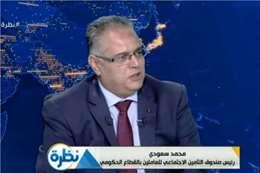 محمد سعودي - رئيس صندوق التأمين الاجتماعي
