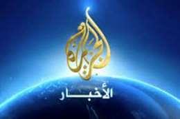 مذيع الجزيرة يعترف : خطأ مخجل على شاشة القناة