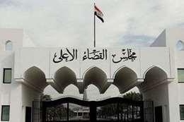 مجلسالقضاء الاعلي العراقي