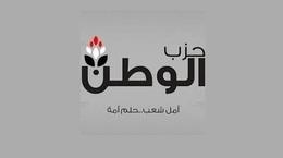 حزب الوطن يدين الانتهاكات للحقوق الأساسية للمعتقلين والمنصوص عليها محليًا ودوليًا