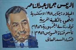 صور زعماء مصريين