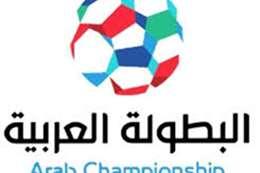 ختام البطولة العربية اليوم بالإسكندريه بحفل كبير
