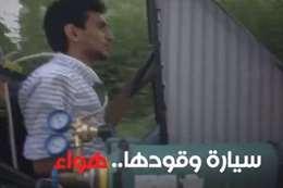 سيارة مصرية وقودها الهواء