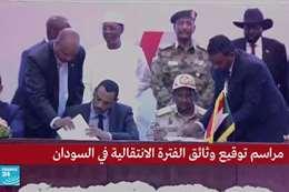 التوقيع النهائي على اتفاقية السودان