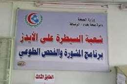 الايدز في العراق