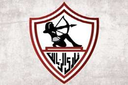 الزمالك
