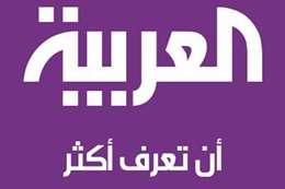 """قناة """"العربية"""""""