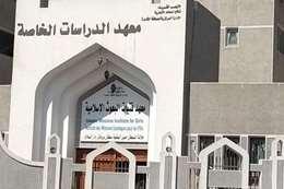 معهد البعوث الإسلامية