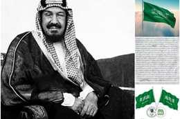 مؤسس السعودية