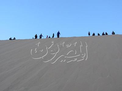 عودة التزلج على الرمال بعد توقف 4 سنوات