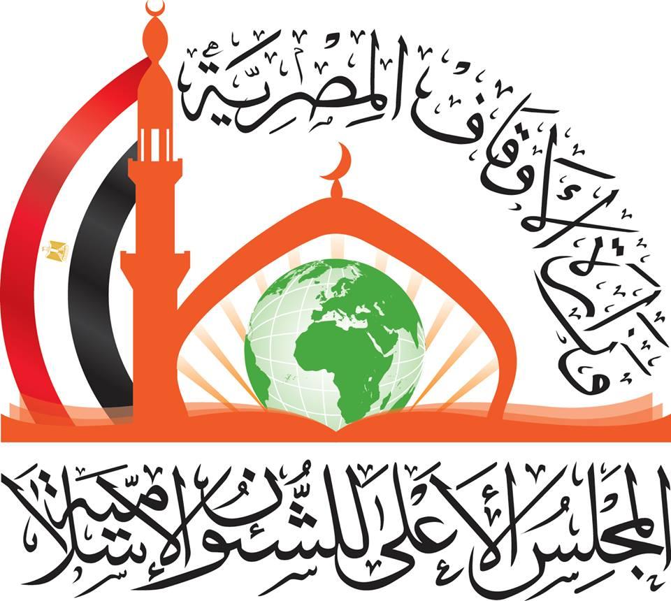 """""""حقيقة الدعوات الهدامة"""" ندوة المجلس الأعلى للشئون الإسلامية.. الثلاثاء القادم"""