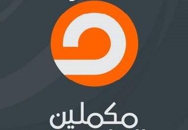 القبض على مراسل قناة مكملين بمحافظة المنوفية