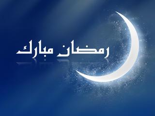 رسميا.. غداً أول أيام شهر رمضان