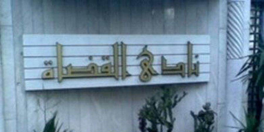 10 مايو الحكم في بطلان انتخابات نادى القضاة