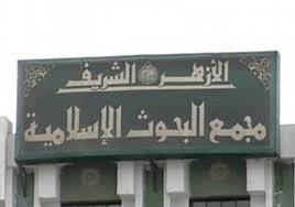 """""""البحوث الإسلامية"""" يبحث سبل النهوض بـ """"الوعاظ"""""""