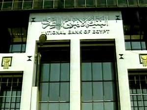 البنك الأهلي يوقف 25 موظفا عن العمل بسبب الإضرابات