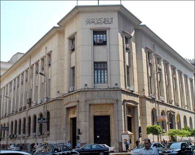 المركزي المصري يثبت أسعار الفائدة الرئيسية لدية ليوم واحد