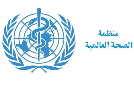 منظمة الصحة العالمية،