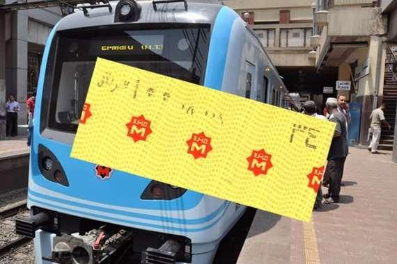 تذاكر المترو