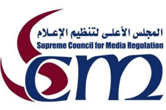 المجلس الاعلى للاعلام