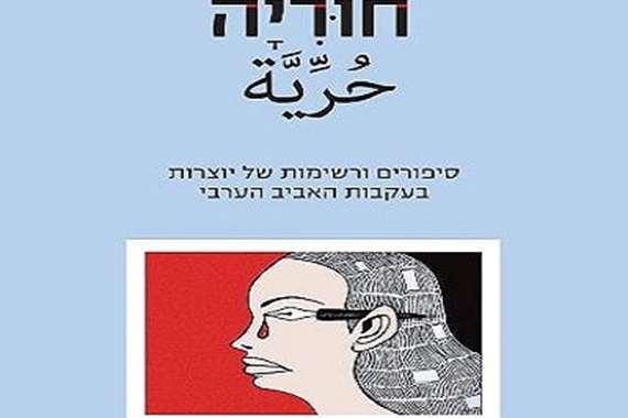 إسرائيل تسطو على إبداعات 45 كاتبة عربية